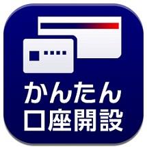 スマートフォン向け銀行口座開設...