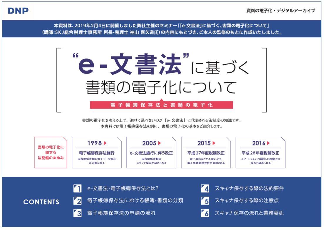 国税庁 電子 帳簿 保存 法