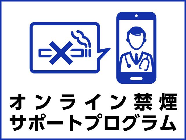 オンライン禁煙 遠隔禁煙