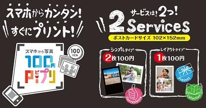 487bd6cc7e2cb ... は、生活者がスマートフォンで撮影した写真を駅前などに設置された証明写真機「Ki-Re-i(キレイ)」*1でプリントできる新サービス「スマホから写真  100円Piプリ( ...